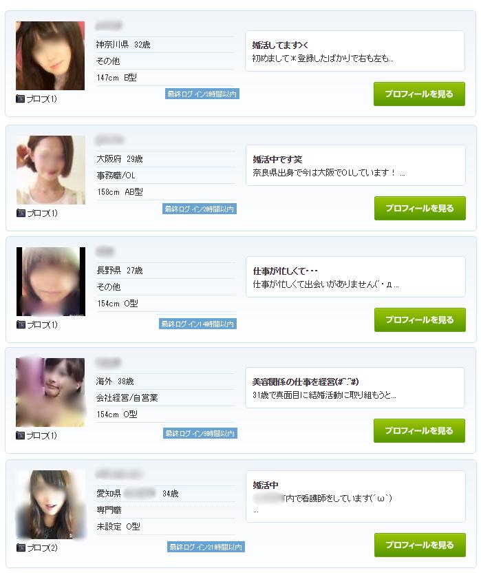 婚活している女性ユーザーのプロフ画像一覧