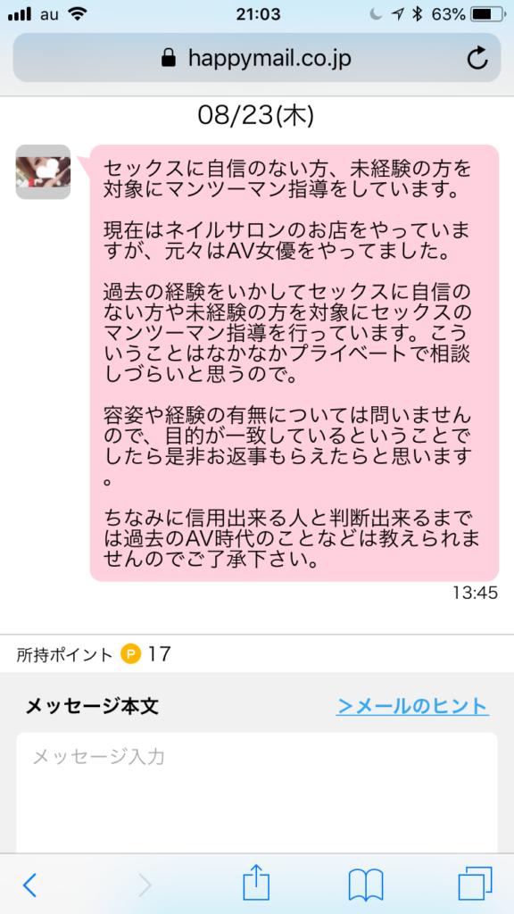業者のメッセージスクリーンショット
