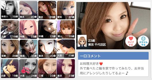 イククル女性ユーザーのプロフ画像一覧