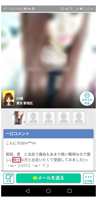 パパ活目的の女性ユーザープロフ画像