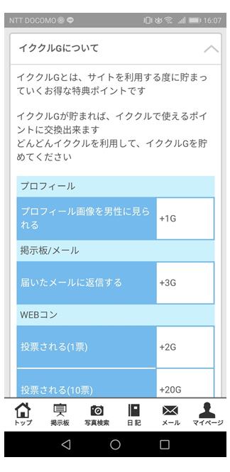 イククルGについて イククルGとは、サイトを利用する度に貯まっていくお得な特典ポイントです イククルGが貯まれば、イククルで使えるポイントに交換出来ます どんどんイククルを利用して、イククルGを貯めてください イククルGが貯まる項目一覧表