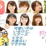 【マッチブック終了】女性会員の画像解説
