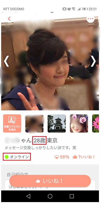 マッチブックで恋活している女性ユーザーのプロフ画像