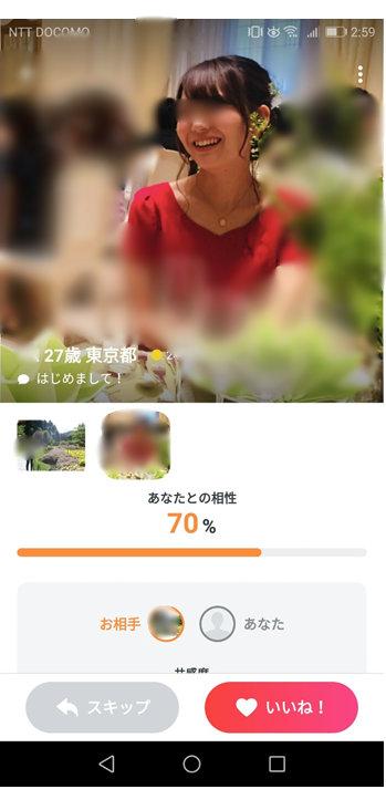 パンシー恋活ユーザー女性プロフ画像