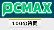 PCMAX100の質問