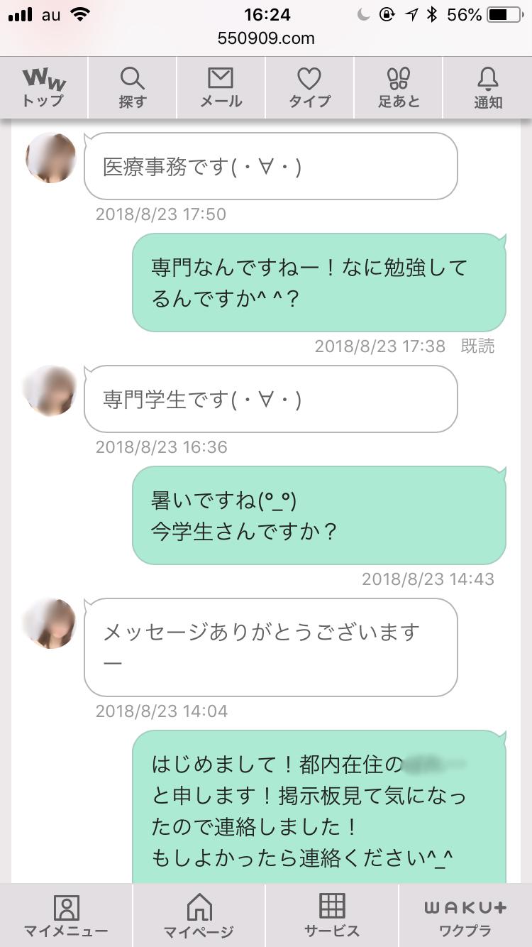 女性からの返信