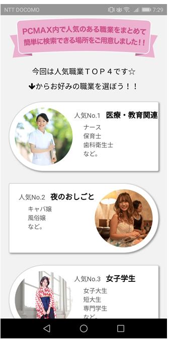 人気職業検索のスマホ画面