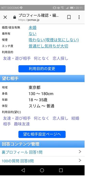 プロフィールのエッチ度設定画面