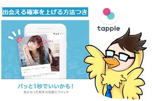 タップル誕生で出会える女性会員をプロフ画像解説!