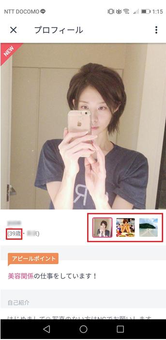 婚活している女性ユーザーのプロフ画像