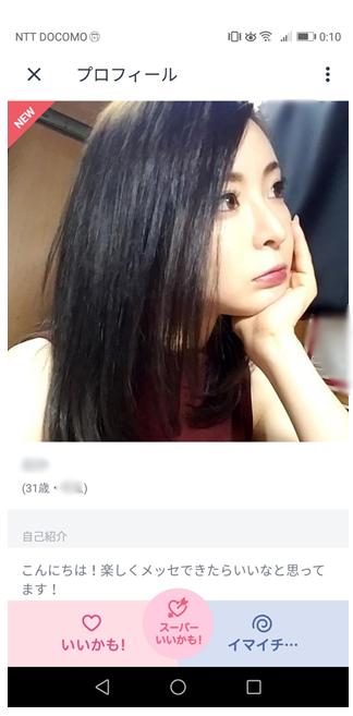 何となく登録しているだけの女性ユーザーのプロフ画像