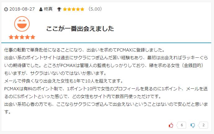 PCMAXの口コミ引用