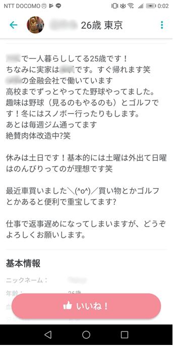 男性ユーザー恋活目的プロフ紹介文