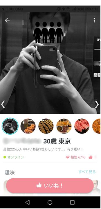 男性ユーザー遊び人プロフ画像