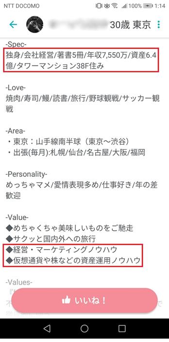 男性ユーザー遊び人プロフ紹介文