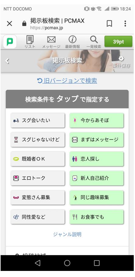 検索ボタン一覧画面