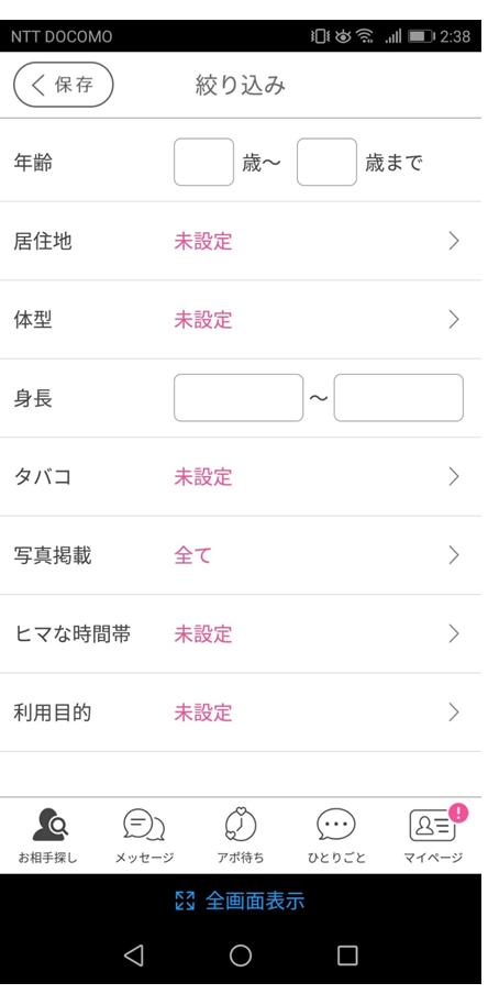 アプリ版の検索画面