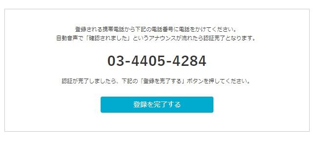 web版の電話番号の認証画面