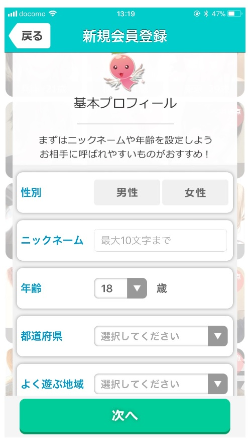 アプリ版の登録に必要項目の画面