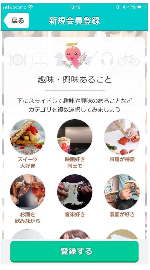 アプリ版の趣味を選ぶ画面