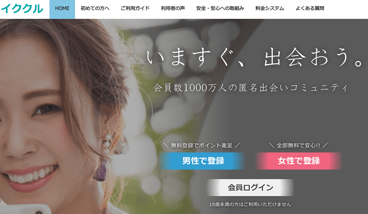 02_ikukuru-min