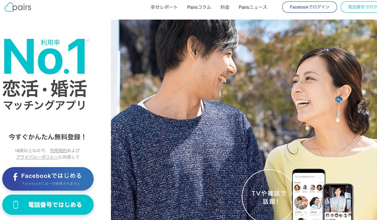 09_Pairs-min