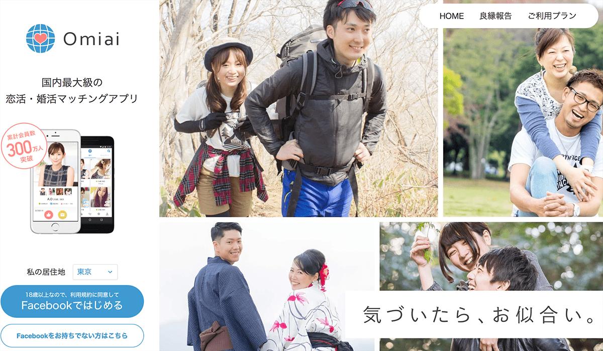 10_omiai-min
