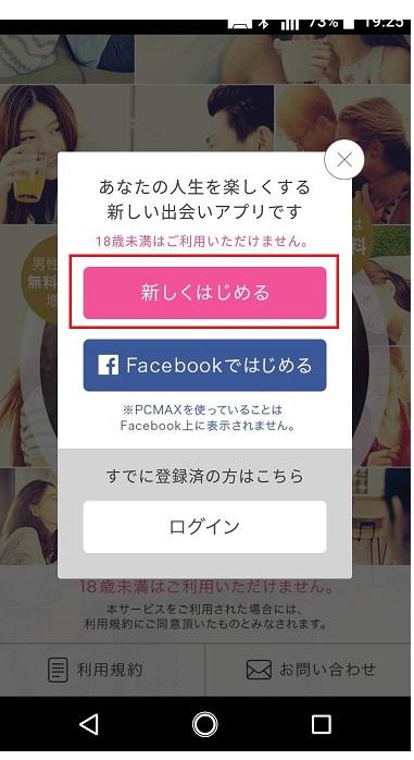 アプリ版の登録画面