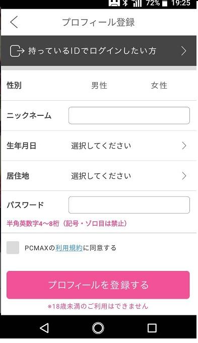 アプリ版の必要事項の入力画面
