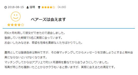 kuchikomi_02
