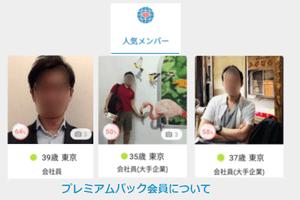 【Omiaiのライバル】都心と地方別に男性会員を潜入調査