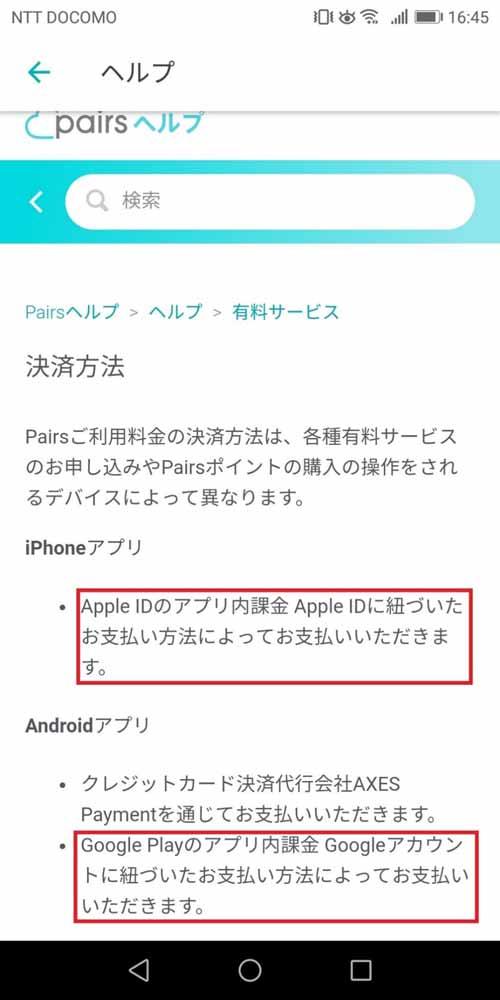 pairsapp_02