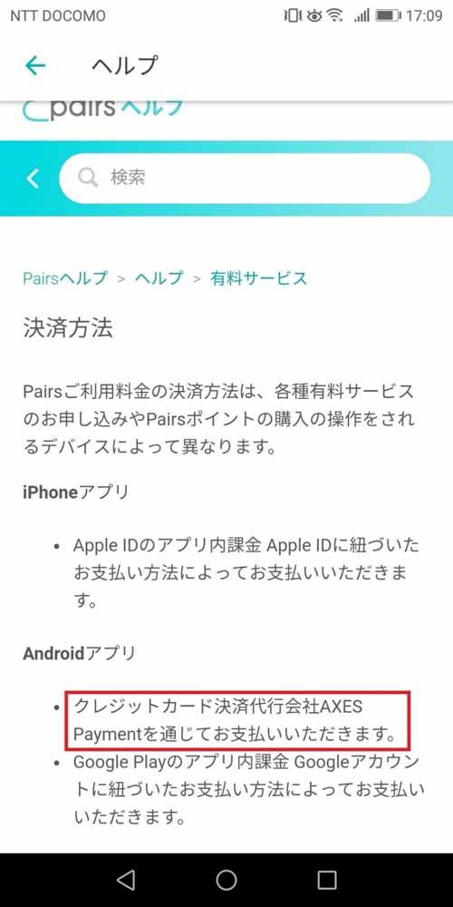 pairsapp_04
