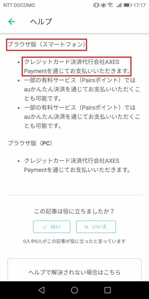 pairsweb_01