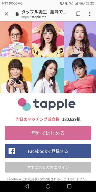 タップル誕生web版