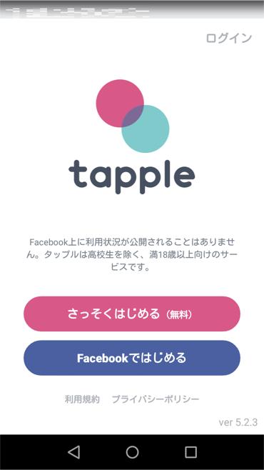 タップル誕生画面