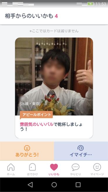 男性プロフィール写真