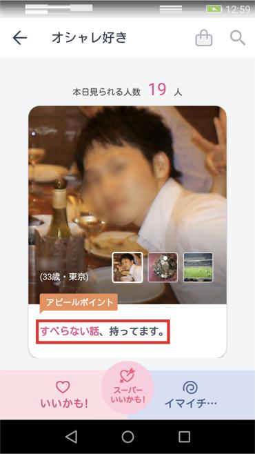 男性プロフィール画像