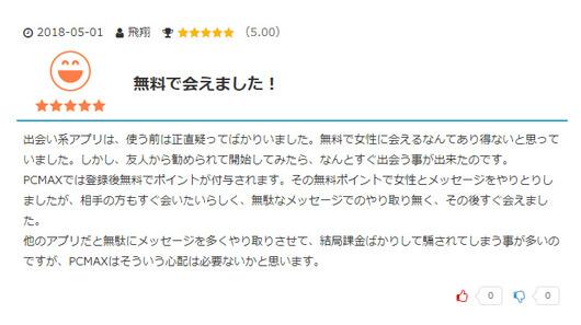 app_tokucho02