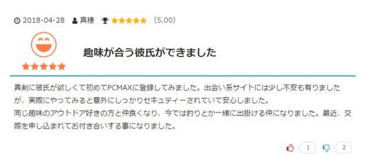 app_tokucho03