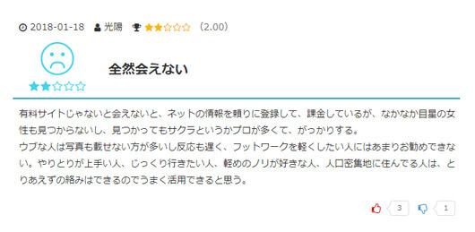 app_tokucho04