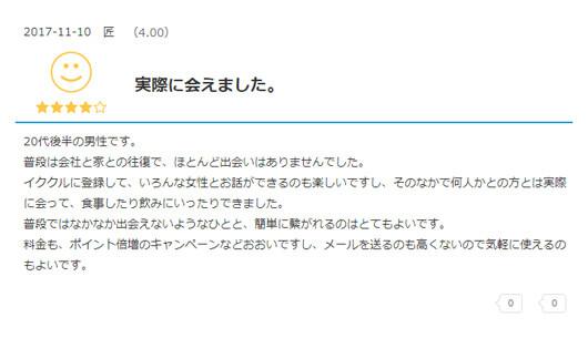 app_tokucho05