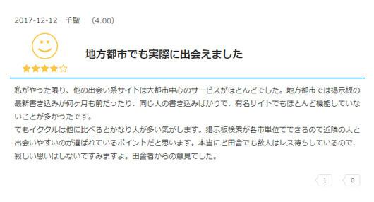 app_tokucho06