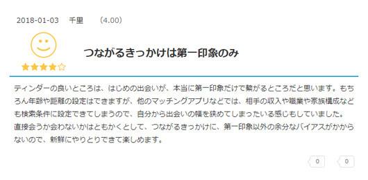 app_tokucho08