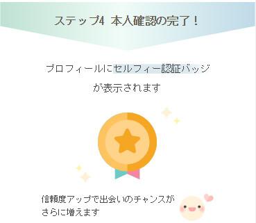 app_tokucho10