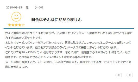 app_tokucho11