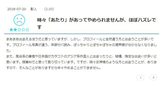 app_tokucho12