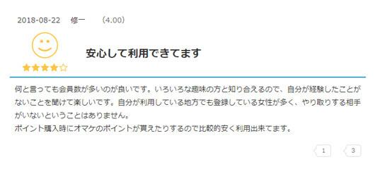 app_tokucho14