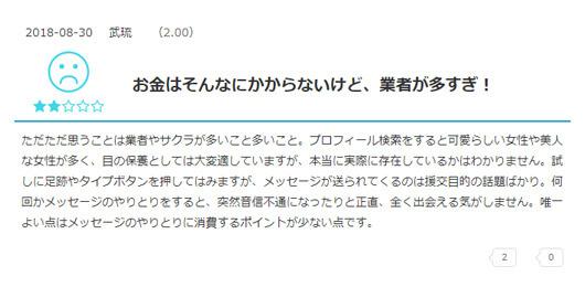 app_tokucho15