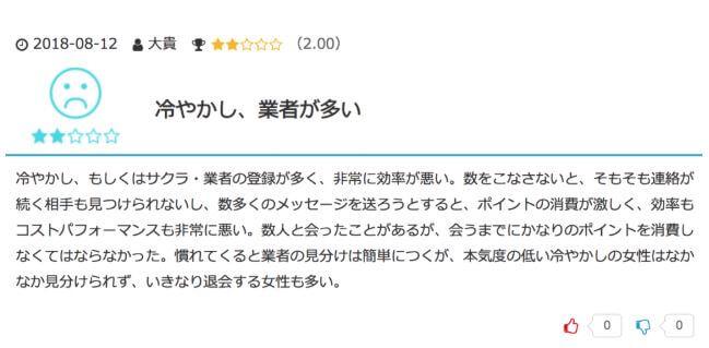 hapime-review-1234